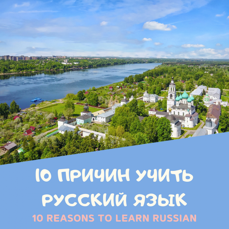 10 reasons to learn Russian