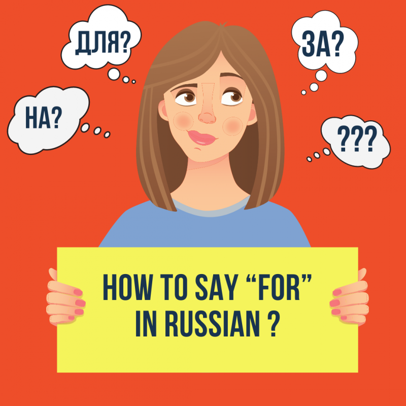 "How to say ""FOR"" in Russian"