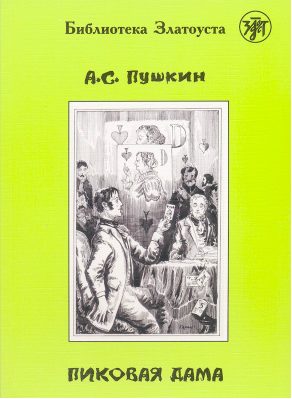 How (and Why) You Should Read Russian Classics